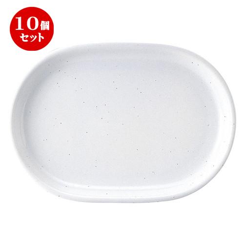 10個セット ☆ 楕円皿 ☆ ギャラクシー ミルク 36.5cm プラター [ L 36.5 x S 26.2 x H 4cm ] 【 飲食店 レストラン ホテル カフェ 洋食器 業務用 白 ホワイト シンプル 】