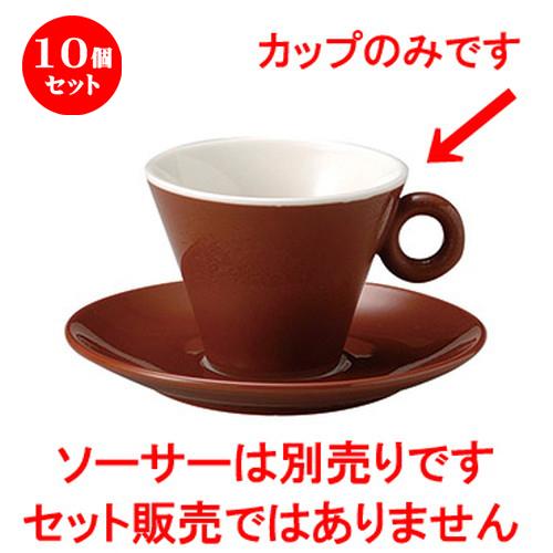 10個セット ☆ コーヒーカップ ☆ パレルモ ブラウン コーヒーカップ [ L 11.4 x S 9.4 x H 7.1cm ] 【 飲食店 レストラン ホテル カフェ 洋食器 業務用 茶色 ブラウン 】