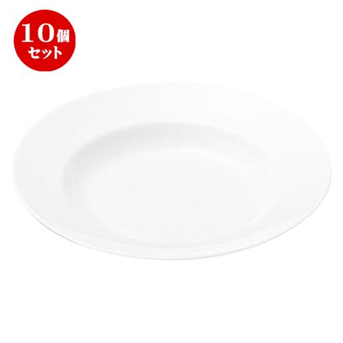10個セット ☆ スープ皿 ☆ プラージュ 25.5cm リムスープボウル [ D 25.7 x H 4cm ] 【 飲食店 レストラン ホテル カフェ 洋食器 業務用 白 ホワイト 】