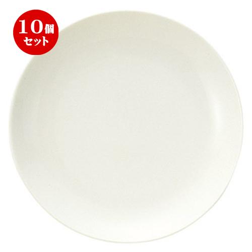 10個セット ☆ 中皿 ☆ ラテ 23cm クープ皿 [ D 23.3 x H 2.8cm ] 【 飲食店 レストラン ホテル カフェ 洋食器 業務用 白 ホワイト 】