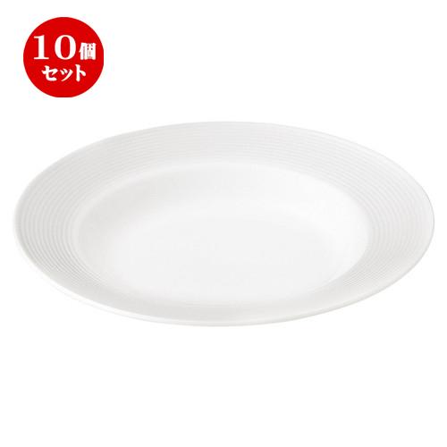 10個セット ☆ スープ皿 ☆ ラッフル 23cm リムスープボウル [ D 23.3 x H 3.5cm ] 【 飲食店 レストラン ホテル カフェ 洋食器 業務用 白 ラッフル 】
