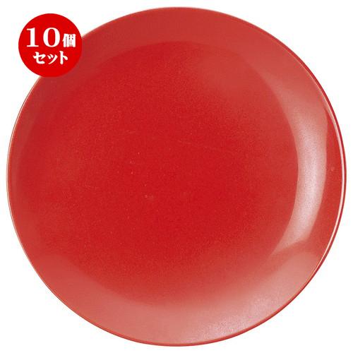 10個セット ☆ 大皿 ☆ 麗白(リーバイ) 25.5cm クープ皿 赤 [ D 25.8 x H 3cm ] 【 飲食店 中華料理 アジア料理 レストラン ホテル 業務用 】