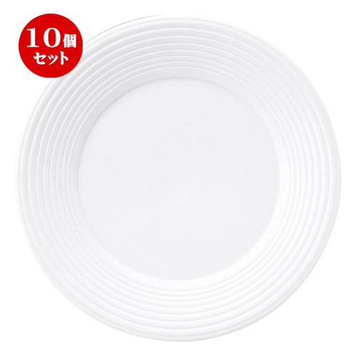 10個セット☆ 大皿 ☆ アルバ 27cm リムプレート [ D 27.4 x H 2.9cm ] 【 飲食店 レストラン ホテル カフェ 洋食器 業務用 白 ホワイト シンプル 】