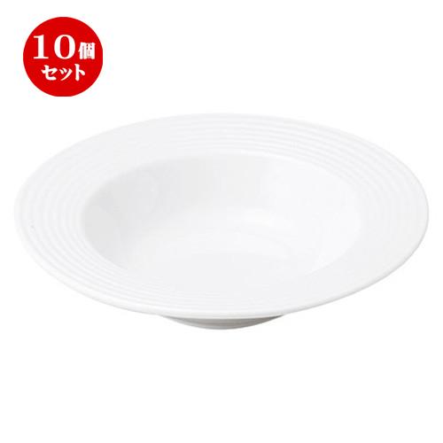 10個セット☆ スープ皿 ☆ アルバ 25.5cm ディープスープボウル [ D 25 x H 5.4cm ] 【 飲食店 レストラン ホテル カフェ 洋食器 業務用 白 ホワイト シンプル 】