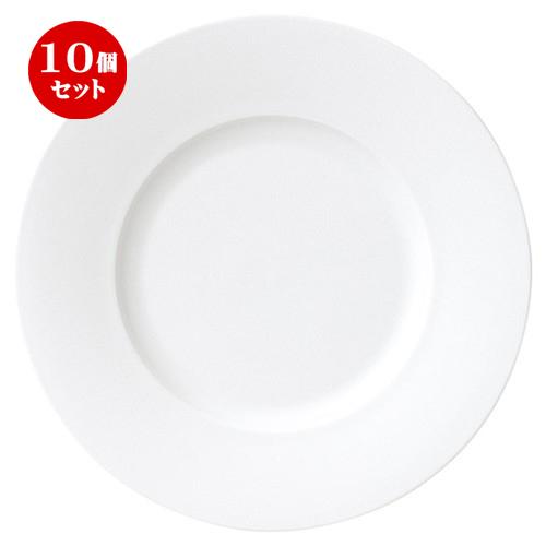 10個セット ☆ 大皿 ☆ ジャルディン 27.5cm リムプレート [ D 27.7 x H 2.5cm ] 【 飲食店 レストラン ホテル カフェ 洋食器 業務用 白 ホワイト 】