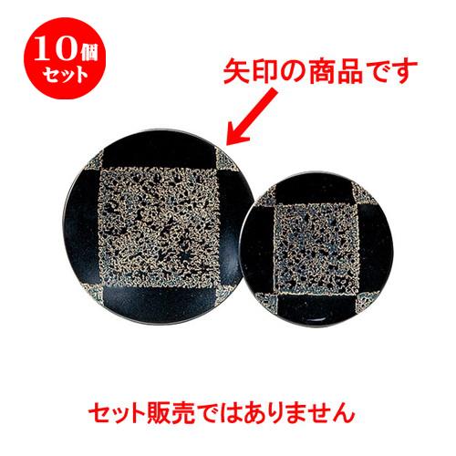 10個セット薄氷(うすらい) 19cm皿 [ D 19.3 x H 2cm ] 【 中皿 】 | 飲食店 レストラン ホテル 器 業務用