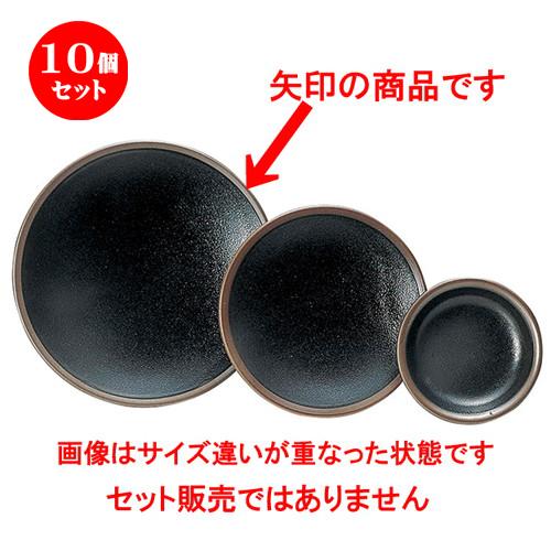 10個セット柚雅(ゆうが) 19cm皿 [ D 19.3 x H 2cm ] 【 中皿 】 | 飲食店 レストラン ホテル 器 業務用