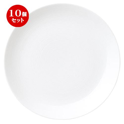 10個セット ☆ 大皿 ☆ イマージュ 25.5cm クープ皿 [ D 25.8 x H 2.7cm ] 【 飲食店 レストラン ホテル カフェ 洋食器 業務用 白 ホワイト 】