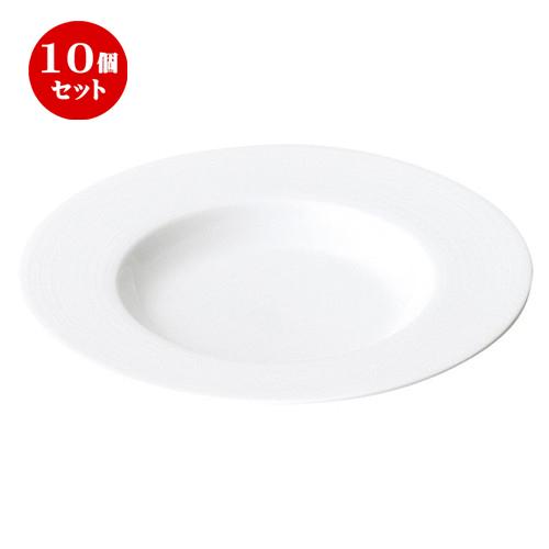 10個セット ☆ スープ皿 ☆ イマージュ 29cm リムスープボウル [ D 29 x H 3.8cm ] 【 飲食店 レストラン ホテル カフェ 洋食器 業務用 白 ホワイト 】