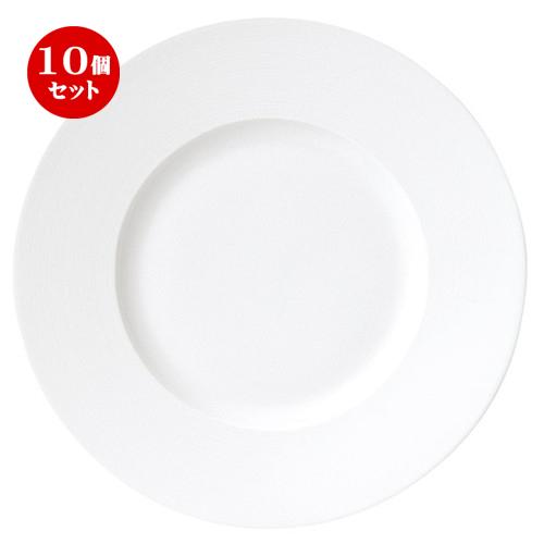10個セット ☆ 中皿 ☆ イマージュ 24cm リムプレート [ D 24 x H 2.2cm ] 【 飲食店 レストラン ホテル カフェ 洋食器 業務用 白 ホワイト 】