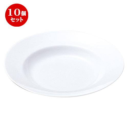 10個セット ☆ スープ皿 ☆ インパクト 25.5cm リムスープボウル [ D 25.7 x H 4cm ] 【 飲食店 レストラン ホテル カフェ 洋食器 業務用 白 ホワイト 】