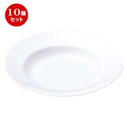 10個セット ☆ スープ皿 ☆ インパクト 23.5cm リムスープボウル [ D 23.6 x H 3.8cm ] 【 飲食店 レストラン ホテル カフェ 洋食器 業務用 白 ホワイト 】