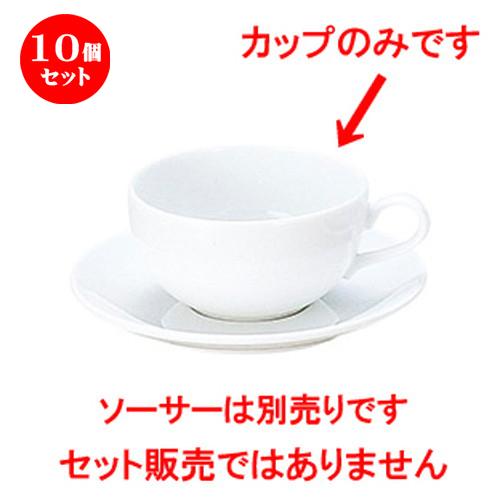 10個セット ☆ スープカップ ☆ インパクト 片手スープカップ [ L 12.6 x S 10 x H 5.3cm ] 【 飲食店 レストラン ホテル カフェ 洋食器 業務用 白 ホワイト 】