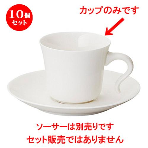 10個セット コーヒーカップ / アトラース(ユニバーサルウエア) 取手付コーヒーカップ [ L 10.3 x S 7.7 x H 6.7cm ] | コーヒー カップ ティー 紅茶 喫茶 碗皿 人気 おすすめ 食器 洋食器 業務用 飲食店 カフェ うつわ 器 おしゃれ かわいい ギフト プレゼント