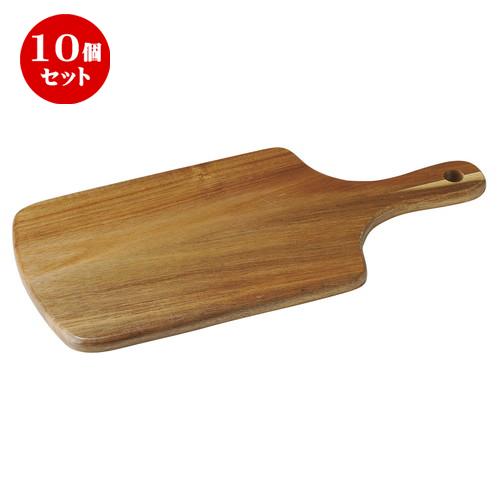10個セット41cmスクエアーボード [ L 41.5 x S 19.5 x H 1.5cm ] 【 カッティングボード 】 | 飲食店 レストラン ホテル カフェ 洋食器 業務用