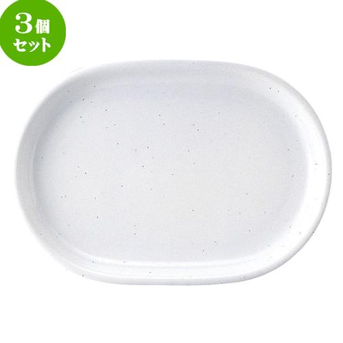 3個セット ☆ 楕円皿 ☆ ギャラクシー ミルク 36.5cm プラター [ L 36.5 x S 26.2 x H 4cm ] 【 飲食店 レストラン ホテル カフェ 洋食器 業務用 白 ホワイト シンプル 】
