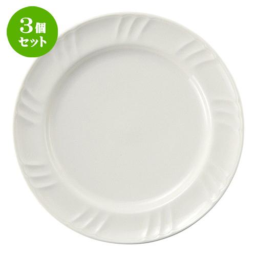 3個セット☆ 大皿 ☆ シフォーン 30cm 大皿 [ D 30 x H 3.3cm ] 【 飲食店 レストラン ホテル カフェ 洋食器 業務用 白 ホワイト 】