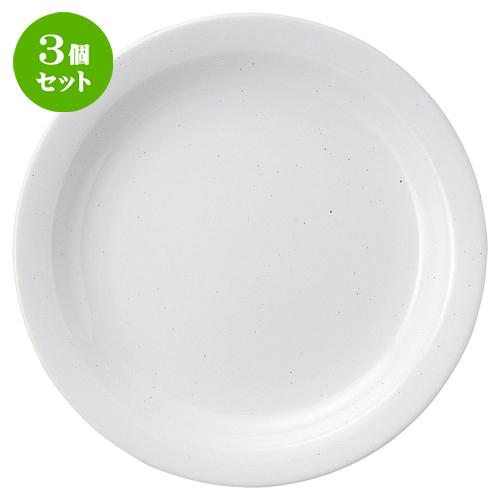 3個セット☆ 大皿 ☆ ギャラクシー モアミルク 31cm 大皿 [ D 31 x H 3.7cm ] 【 飲食店 レストラン ホテル カフェ 洋食器 業務用 白 ホワイト 】