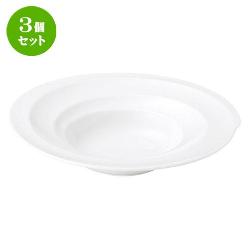 3個セット☆ スープ皿 ☆ エピソード 28cm スープボウル [ D 28.2 x H 6.1cm ] 【 飲食店 レストラン ホテル カフェ 洋食器 業務用 白 ホワイト 】