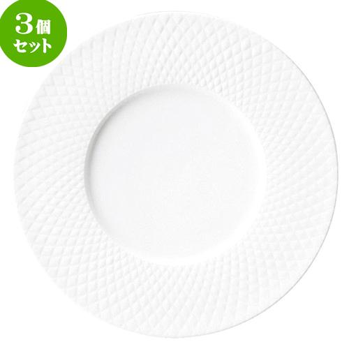 3個セット ☆ 大皿 ☆ クーラント ホワイト 30cm サービングプレート [ D 30.3 x H 2.5cm ] 【 飲食店 レストラン ホテル カフェ 洋食器 業務用 白 ホワイト 】