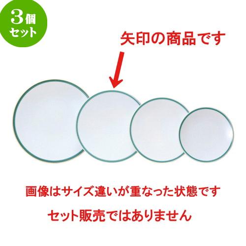 3個セット深翠(しんすい) 30cm皿 [ D 30.5 x H 3.2cm ] 【 大皿 】 | 飲食店 レストラン ホテル 器 業務用