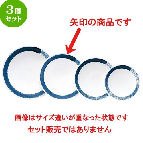 3個セット彗辰(すいしん) 30cm皿 [ D 30.5 x H 3.2cm ] 【 大皿 】 | 飲食店 レストラン ホテル 器 業務用