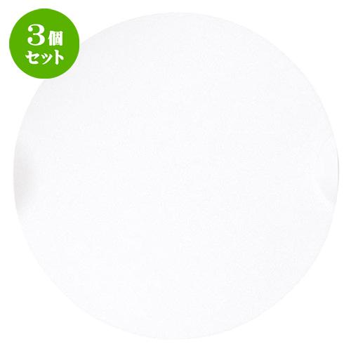 3個セット☆ 中皿 ☆ グランス 23cm フラット丸皿 [ D 23.4 x H 1.4cm ] 【 飲食店 レストラン ホテル カフェ 洋食器 業務用 白 ホワイト 】