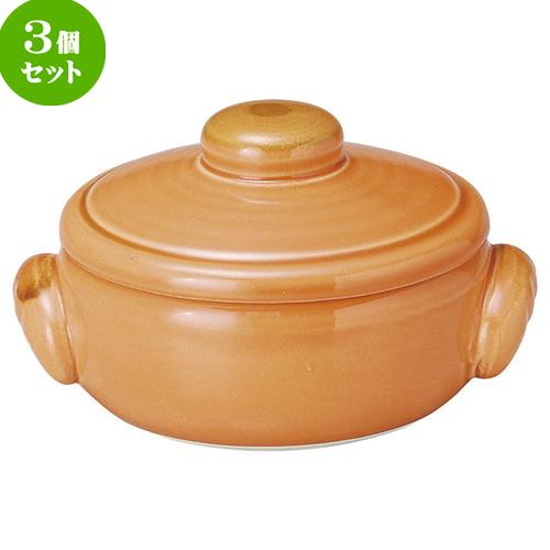 3個セット13cmキャセロール [ L 11.7 x S 10 x H 4.4cm ] 【 耐熱陶器 】 | 飲食店 レストラン ホテル 器 業務用
