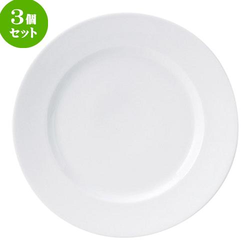 3個セット ☆ 大皿 ☆ ヘリオス 27cm リムプレート [ D 27.3 x H 2.9cm ] 【 飲食店 レストラン ホテル カフェ 洋食器 業務用 白 ホワイト 】