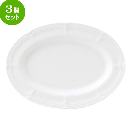 3個セット☆ 楕円皿 ☆ ラフィネ 30.5cm オーバルプラター [ L 30.5 x S 22.1 x H 2.9cm ] 【 飲食店 レストラン ホテル カフェ 洋食器 業務用 白 ホワイト 】