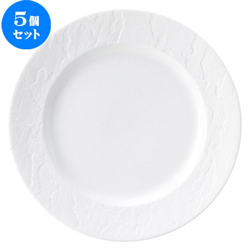 5個セット☆ 変形皿 ☆ グラヴェール ロシェ 27cm リムプレート リムビスク [ D 27.3 x H 2.9cm ] 【 飲食店 レストラン ホテル カフェ 洋食器 業務用 白 ホワイト おしゃれ 】