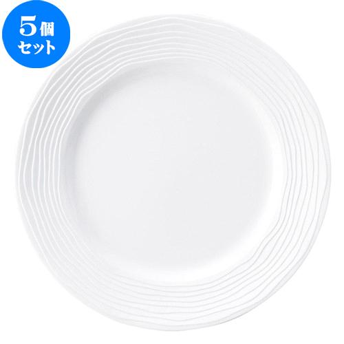 5個セット☆ 変形皿 ☆ グラヴェール ヴァーグ 27cm リムプレート リムビスク [ D 27.3 x H 2.9cm ] 【 飲食店 レストラン ホテル カフェ 洋食器 業務用 白 ホワイト おしゃれ 】