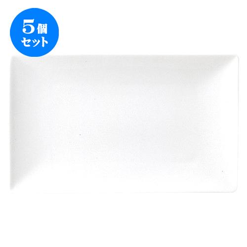 5個セット☆ 角皿 ☆ パーゴラ 28cm プラター [ L 28.2 x S 17.2 x H 2.8cm ] 【 飲食店 レストラン ホテル カフェ 洋食器 業務用 白 ホワイト 】