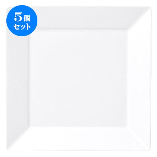 5個セット☆ 角皿 ☆ スクエアー 28cm 皿 [ D 28.1 x H 2.3cm ] 【 飲食店 レストラン ホテル カフェ 洋食器 業務用 白 ホワイト 】