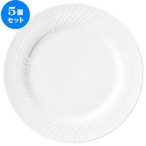 5個セット☆ 大皿 ☆ リヴァージュ 26cm ディナー皿 [ D 26 x H 2.1cm ] 【 飲食店 レストラン ホテル カフェ 洋食器 業務用 白 ホワイト 】