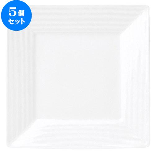 5個セット☆ 角皿 ☆ ラッフル 27.5cm 角皿 [ D 27.5 x H 3.1cm ] 【 飲食店 レストラン ホテル カフェ 洋食器 業務用 白 ラッフル 】