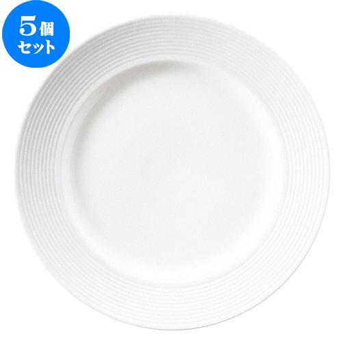 5個セット☆ 大皿 ☆ ラッフル 25.5cm プレート [ D 25.6 x H 2.7cm ] 【 飲食店 レストラン ホテル カフェ 洋食器 業務用 白 ラッフル 】