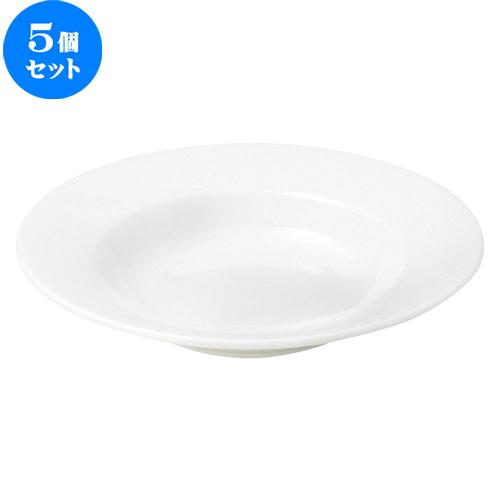 5個セット☆ スープ皿 ☆ フォンテ 24.5cm リムスープボウル [ D 24.5 x H 4.5cm ] 【 飲食店 レストラン ホテル カフェ 洋食器 業務用 おしゃれ 白 ホワイト シンプル 】
