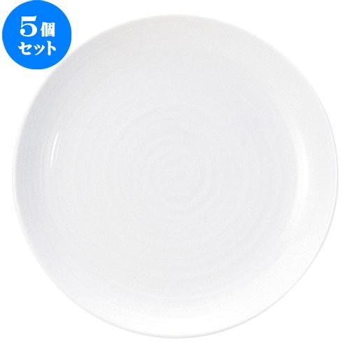 5個セット☆ 大皿 ☆ えでぃー 31cm 丸皿 [ D 31 x H 3.5cm ] 【 飲食店 レストラン ホテル カフェ 洋食器 業務用 おしゃれ 白 ホワイト シンプル 】