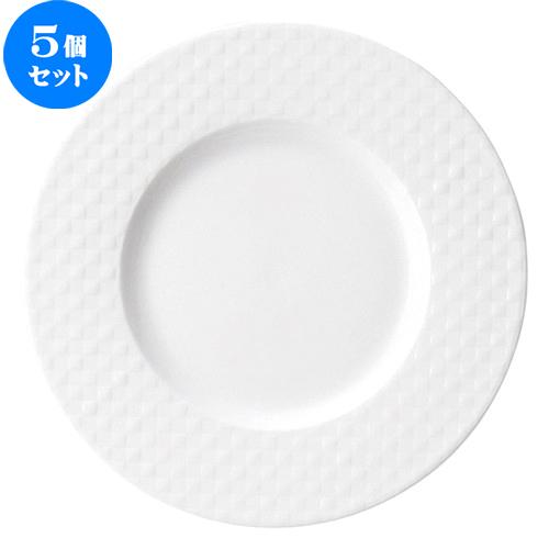 5個セット ☆ 大皿 ☆ トレーセ ホワイト 27.5cm リムプレート [ D 27.7 x H 2.5cm ] 【 飲食店 レストラン ホテル カフェ 洋食器 業務用 白 ホワイト 】
