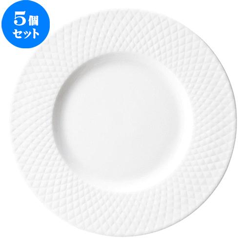5個セット ☆ 大皿 ☆ クーラント ホワイト 27.5cm リムプレート [ D 27.7 x H 2.5cm ] 【 飲食店 レストラン ホテル カフェ 洋食器 業務用 白 ホワイト 】