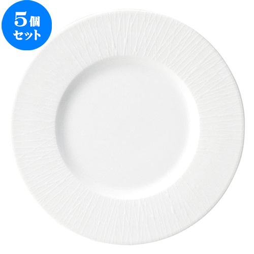 5個セット ☆ 大皿 ☆ ルミネール ホワイト 27.5cm リムプレート [ D 27.7 x H 2.5cm ] 【 飲食店 レストラン ホテル カフェ 洋食器 業務用 白 ホワイト 】