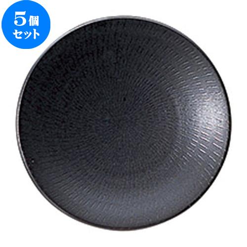 5個セット千早(ちはや)黒 30cm皿 [ D 30.5 x H 3.2cm ] 【 大皿 】 | 飲食店 レストラン ホテル 器 業務用
