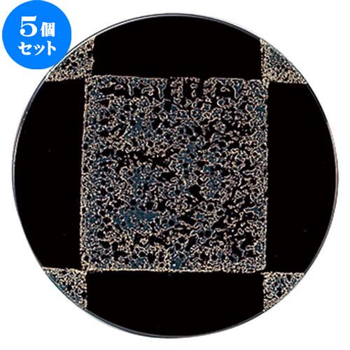 5個セット☆ 大皿 ☆ 薄氷(うすらい) 尺皿 [ D 30.5 x H 3.2cm ] 【 飲食店 レストラン ホテル カフェ 洋食器 業務用 黒 ブラック 柄 】