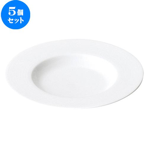 5個セット☆ スープ皿 ☆ イマージュ 29cm リムスープボウル [ D 29 x H 3.8cm ] 【 飲食店 レストラン ホテル カフェ 洋食器 業務用 白 ホワイト 】