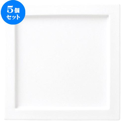 5個セット☆ 角皿 ☆ グランス 26.5cm スクエアープレート [ D 26.6 x H 1.7cm ] 【 飲食店 レストラン ホテル カフェ 洋食器 業務用 白 ホワイト 】