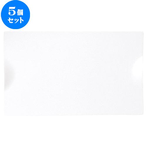 5個セット☆ 角皿 ☆ グランス 32.5cm フラット長皿 [ L 32.5 x S 19.9 x H 2cm ] 【 飲食店 レストラン ホテル カフェ 洋食器 業務用 白 ホワイト 】