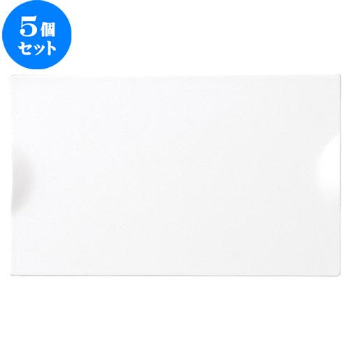 5個セット☆ 角皿 ☆ グランス 31cm フラット長皿 [ L 31 x S 19 x H 2cm ] 【 飲食店 レストラン ホテル カフェ 洋食器 業務用 白 ホワイト 】