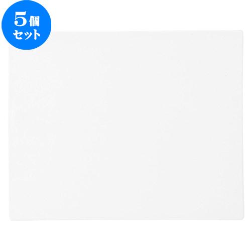 5個セット☆ 角皿 ☆ ジャパニーズモダン ピュアホワイト 平長角皿 [ L 32.5 x S 26.1 x H 1cm ] 【 飲食店 レストラン ホテル カフェ 洋食器 業務用 白 ホワイト 清潔感 結婚式 冠婚葬祭 イベント 】