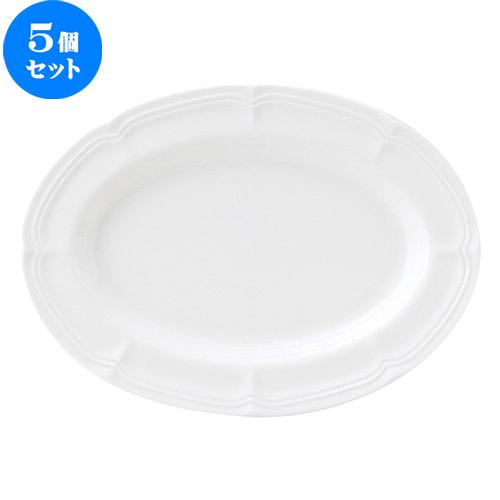 5個セット☆ 楕円皿 ☆ ラフィネ 24cm オーバルプラター [ L 24 x S 18.5 x H 2.5cm ] 【 飲食店 レストラン ホテル カフェ 洋食器 業務用 白 ホワイト 】